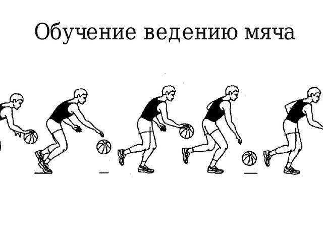 Обучение ведению мяча