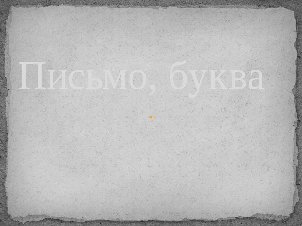 Письмо, буква