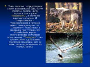 Связь хищника с определенным видом жертвы может быть более или менее тесной.