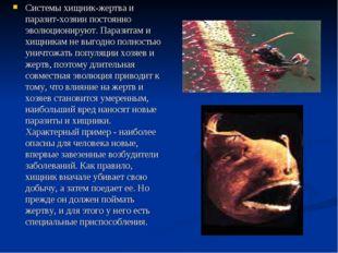Системы хищник-жертва и паразит-хозяин постоянно эволюционируют. Паразитам и