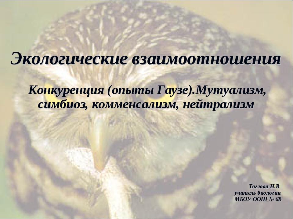 Экологические взаимоотношения Конкуренция (опыты Гаузе).Мутуализм, симбиоз, к...