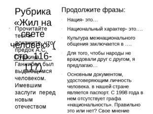 Рубрика «Жил на свете человек» ( стр. 116-117) Продолжите фразы: Нация- это…