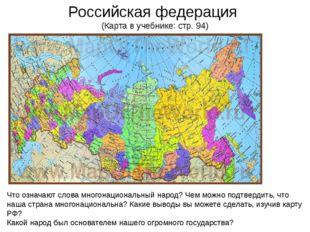 Российская федерация (Карта в учебнике: стр. 94) Что означают слова многонаци