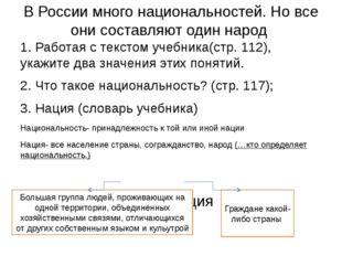 В России много национальностей. Но все они составляют один народ 1. Работая с