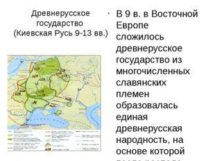 Древнерусское государство (Киевская Русь 9-13 вв.) В 9 в. в Восточной Европе