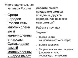 Многонациональная культура России Давайте вместе придумаем символ праздника д