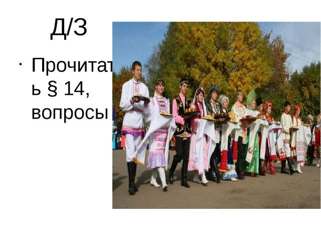 Д/З Прочитать § 14, вопросы