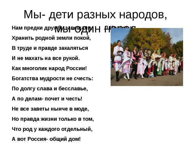 Мы- дети разных народов, мы-один народ Нам предки дружбу завещали, Л.Иванова...