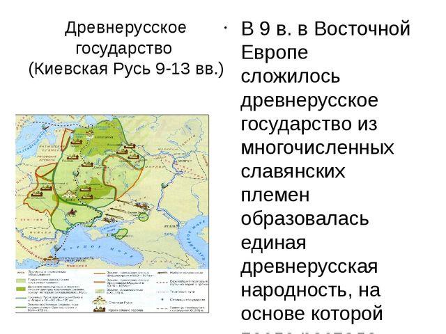 Древнерусское государство (Киевская Русь 9-13 вв.) В 9 в. в Восточной Европе...