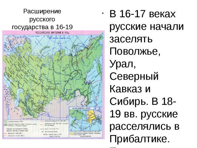 Расширение русского государства в 16-19 веках В 16-17 веках русские начали за...