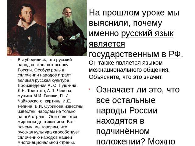 На прошлом уроке мы выяснили, почему именно русский язык является государств...