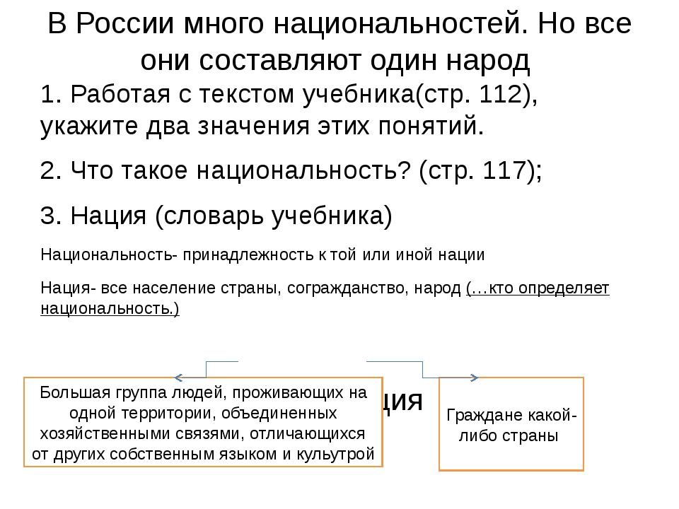 В России много национальностей. Но все они составляют один народ 1. Работая с...