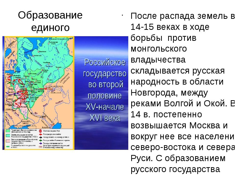 Образование единого государства После распада земель в 14-15 веках в ходе бор...