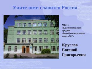 Учителями славится Россия МБОУ «Краснозаводская средняя общеобразовательная ш
