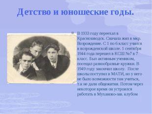 Детство и юношеские годы. В 1933 году переехал в Краснозаводск. Сначала жил в