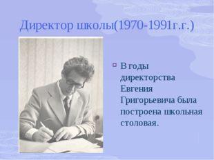 Директор школы(1970-1991г.г.) В годы директорства Евгения Григорьевича была п