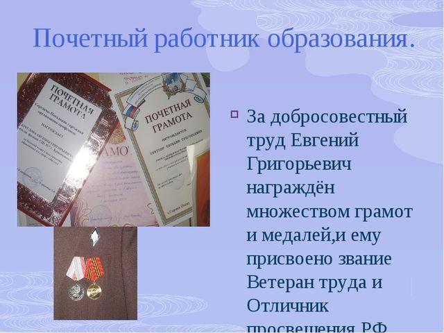 Почетный работник образования. За добросовестный труд Евгений Григорьевич наг...