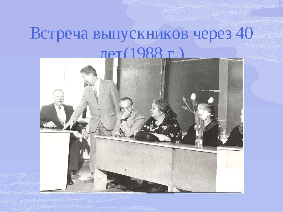 Встреча выпускников через 40 лет(1988 г.)