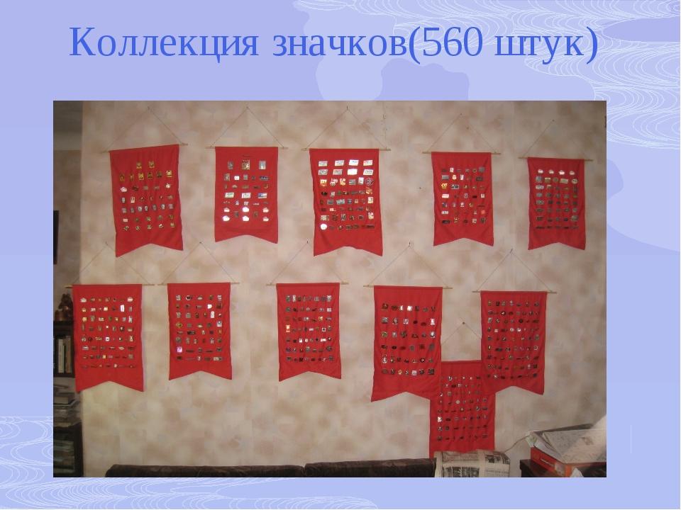 Коллекция значков(560 штук)