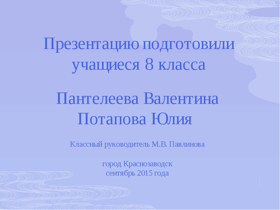 Презентацию подготовили учащиеся 8 класса Пантелеева Валентина Потапова Юлия...
