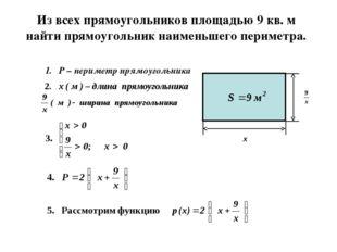 Из всех прямоугольников площадью 9 кв. м найти прямоугольник наименьшего пери