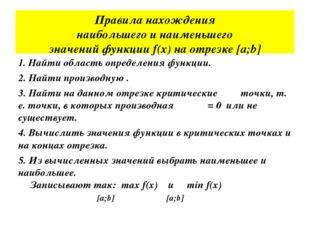 Правила нахождения наибольшего и наименьшего значений функции f(x) на отрезке