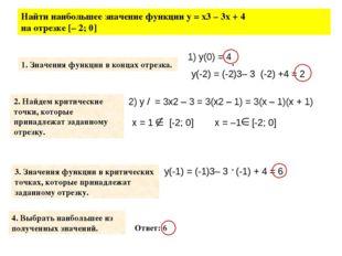 2. Найдем критические точки, которые принадлежат заданному отрезку. 4. Выбрат