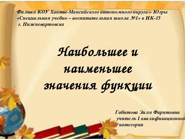 Филиал КОУ Ханты-Мансийского автономного округа – Югры «Специальная учебно –...