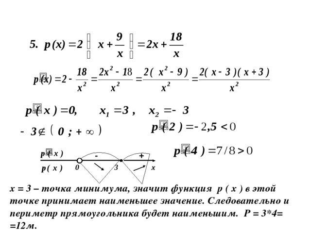 x = 3 – точка минимума, значит функция р ( х ) в этой точке принимает наимен...