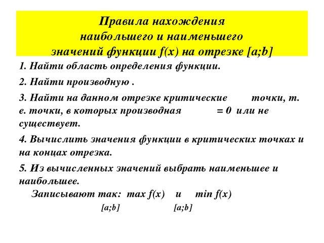 Правила нахождения наибольшего и наименьшего значений функции f(x) на отрезке...