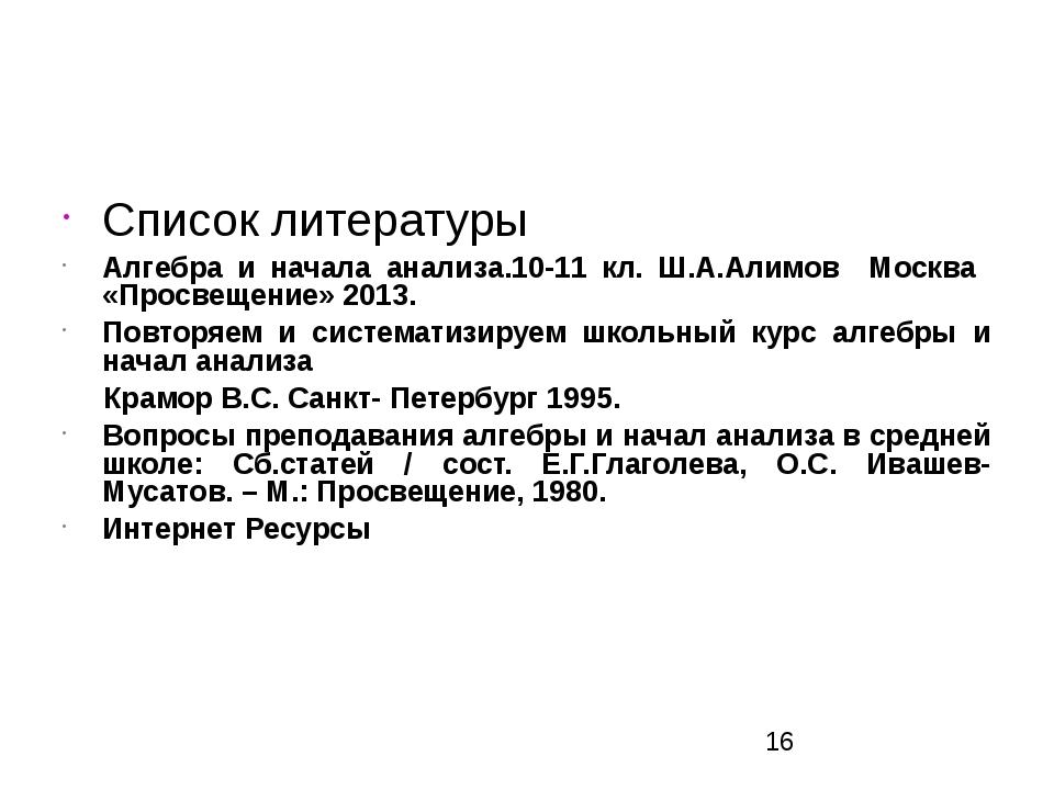 Список литературы Алгебра и начала анализа.10-11 кл. Ш.А.Алимов Москва «Просв...