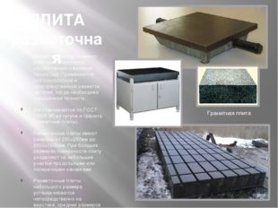 ПЛИТА разметочная Разметочные плиты имеют рабочую поверхность, обработанную с