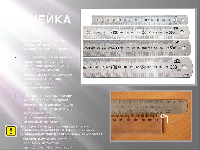 ЛИНЕЙКА Измерительная металлическая линейка – это самый простой измерительный...