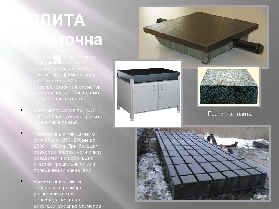 ПЛИТА разметочная Разметочные плиты имеют рабочую поверхность, обработанную с...