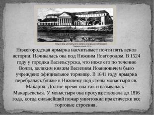 Нижегородская ярмарка насчитывает почти пять веков истории. Начиналась она по