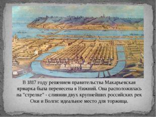 В 1817 году решением правительства Макарьевская ярмарка была перенесена в Ниж