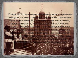 15 июля 1822 года ярмарка открылась уже не в деревянных корпусах, а в новых
