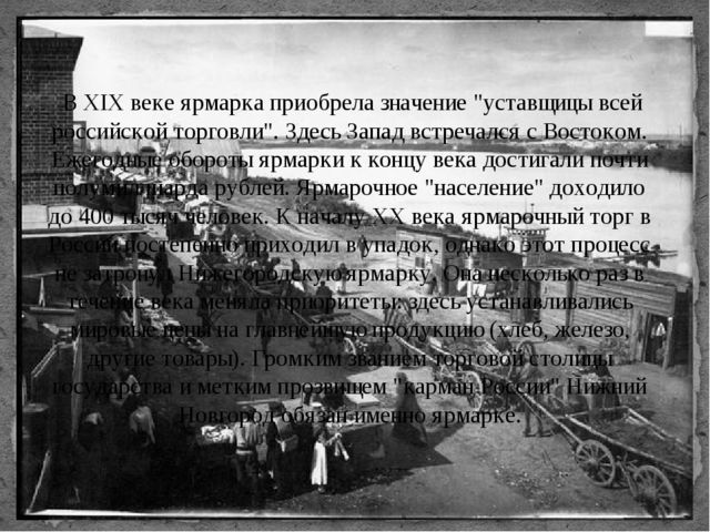 """В XIX веке ярмарка приобрела значение """"уставщицы всей российской торговли""""...."""