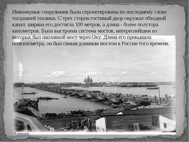 Инженерные сооружения были спроектированы по последнему слову тогдашней техни...