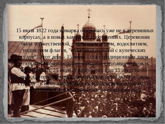 15 июля 1822 года ярмарка открылась уже не в деревянных корпусах, а в новых...