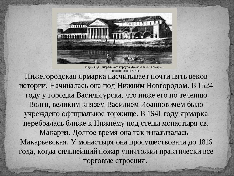 Нижегородская ярмарка насчитывает почти пять веков истории. Начиналась она по...