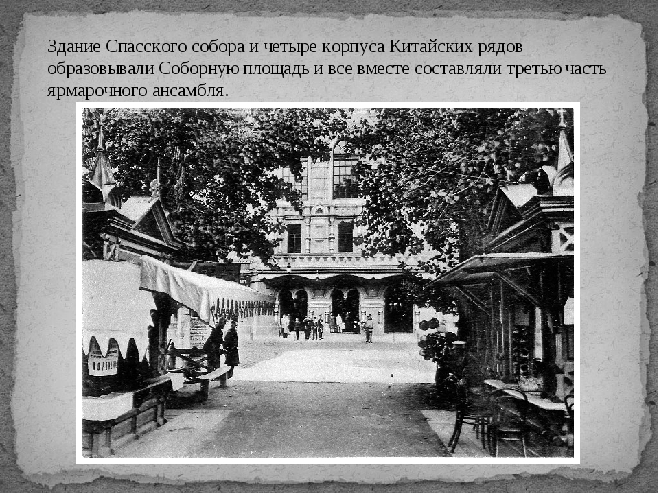 Здание Спасского собора и четыре корпуса Китайских рядов образовывали Соборну...