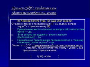 Пример СПП с придаточным обстоятельственным места. (1) Алексей пополз туда, (