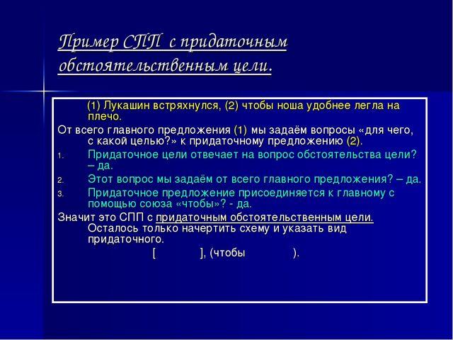 Пример СПП с придаточным обстоятельственным цели. (1) Лукашин встряхнулся, (2...
