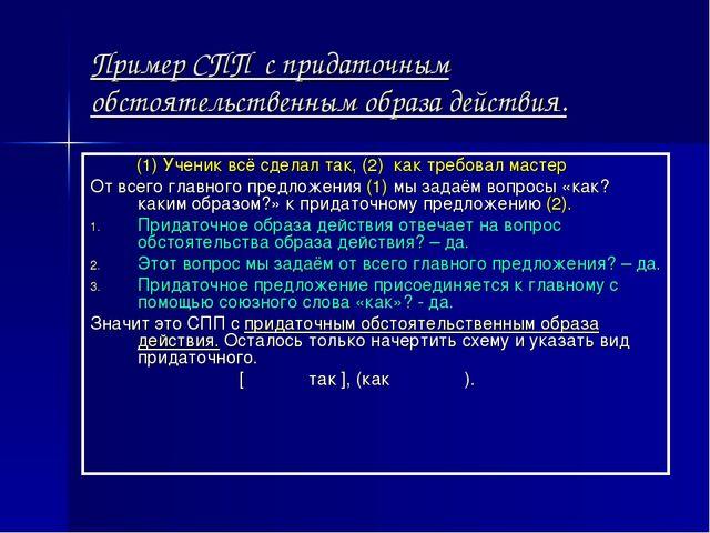 Пример СПП с придаточным обстоятельственным образа действия. (1) Ученик всё с...