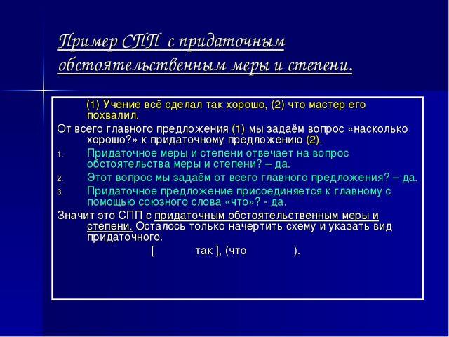 Пример СПП с придаточным обстоятельственным меры и степени. (1) Учение всё сд...
