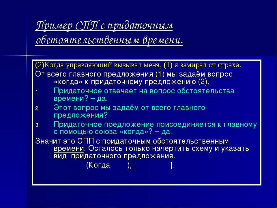 Пример СПП с придаточным обстоятельственным времени. (2)Когда управляющий выз...
