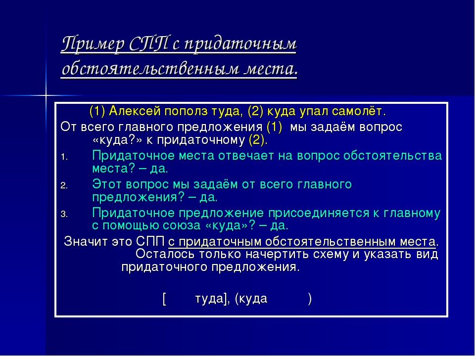 Пример СПП с придаточным обстоятельственным места. (1) Алексей пополз туда, (...