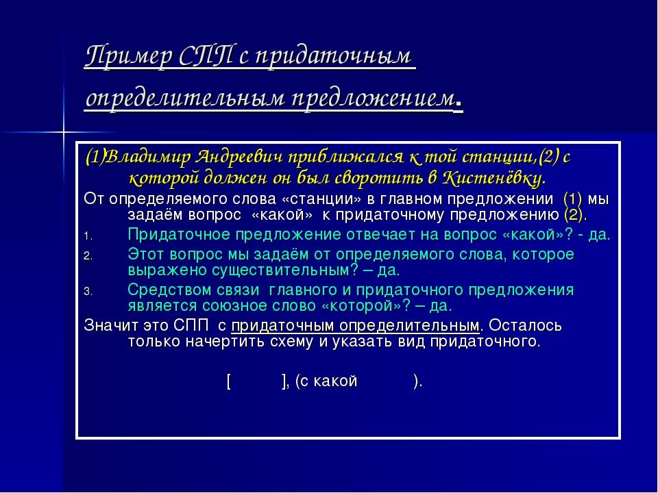 Пример СПП с придаточным определительным предложением. (1)Владимир Андреевич...