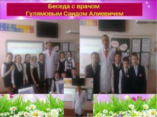 Беседа с врачом Гулямовым Саидом Алиевичем